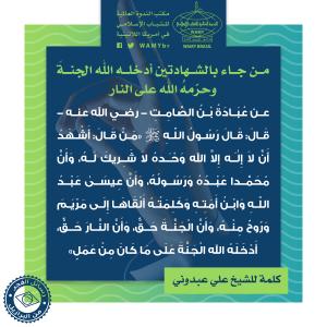 Quem fizer os dois testemunhos Allah o introduz no Paraíso e o salva do Inferno