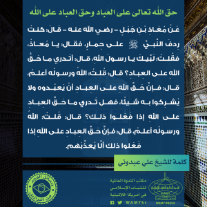 O direito de Allah sobre as Suas criaturas e o direito das criaturas sobre Allah