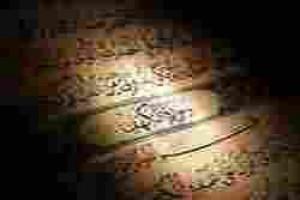 A Ética... uma das características da Civilização Islâmica