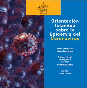 Orientación Islámica sobre la Epidemia del Coronavirus