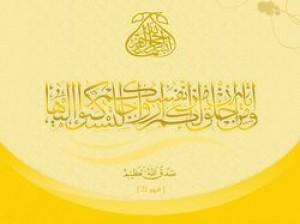 Os Cônjuges no Islam... Direitos e Deveres