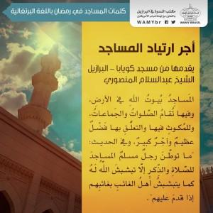 أجر ارتياد المساجد