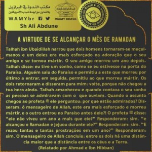 A virtude de se alcançar o mês de Ramadan