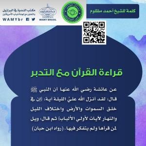 Ler o Alcorão com reflexão