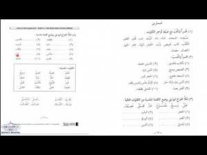 Curso de língua árabe: Exercícios da Lição: 3_Parte 1 (Módulo 01)
