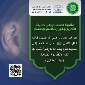 Ouvir sem autorização corrompe o coração e sujeita ao castigo!! 