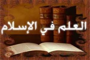 O Valor do Conhecimento entre o Islam e o Cristianismo