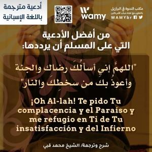 """""""اللهمَّ إني أسألُكَ رضاك والجنة ، وأعوذُ بكَ من سخطِكَ والنار"""" : من أفضل الأدعية التي على المسلم أن يرددها"""