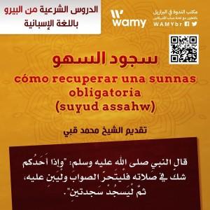 cómo recuperar una sunnas obligatoria - suyud assahw