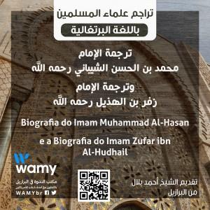 ترجمة الإمام محمد بن الحسن الشيباني رحمه الله  وترجمة الإمام زفر بن الهذيل رحمه الله