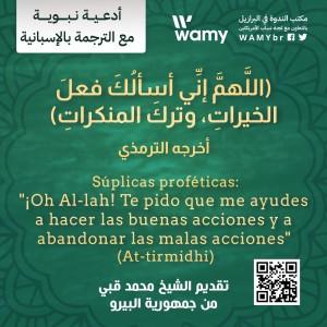 ¡Oh Al-lah! Te pido que me ayudes a hacer las buenas acciones y a abandonar las malas acciones